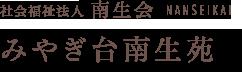 みやぎ台南生苑